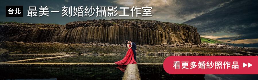 台北-最美ㄧ刻婚紗攝影工作室