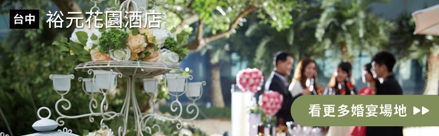 台中-裕元花園酒店