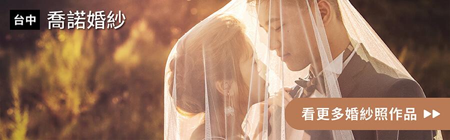 台中-喬諾婚紗