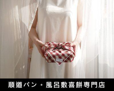7-順道パン。風呂敷喜餅専門店