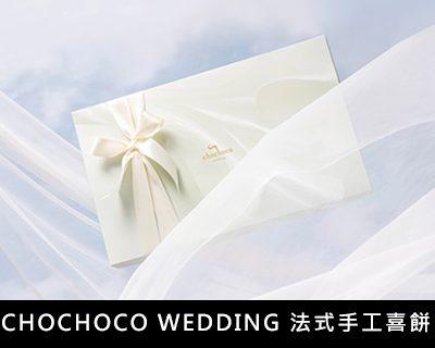 39-Chochoco-wedding手工喜餅