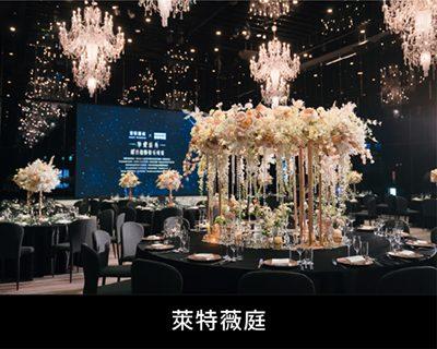 2021婚宴精選-Banner-400x320px