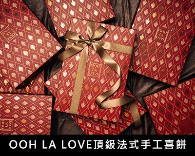 40-OOH-LA-LOVE頂級法式手工喜餅