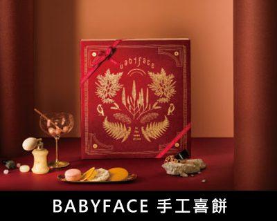 5.Babyface手工烘焙