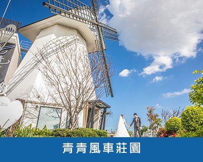 6-青青風車莊園
