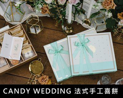 19.Candy-Wedding-法式手工喜餅
