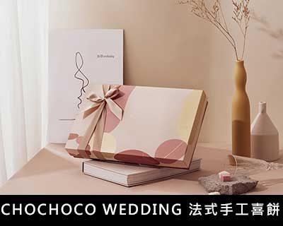 32.Chochoco Wedding 法式手工喜餅