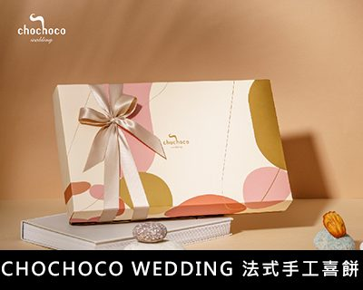 30-Chochoco-wedding手工喜餅