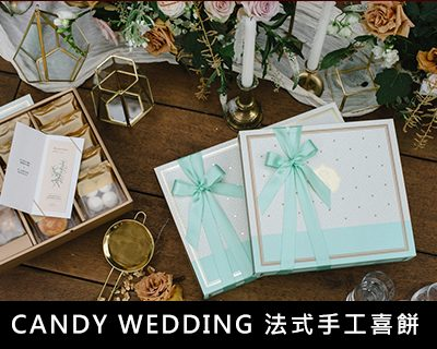 5-Candy-Wedding-法式手工喜餅