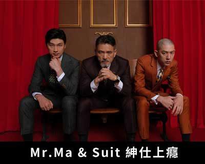 Mr.Ma-&-Suit-紳仕上癮