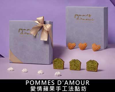 5PommesD'amour愛情蘋果手工法點坊