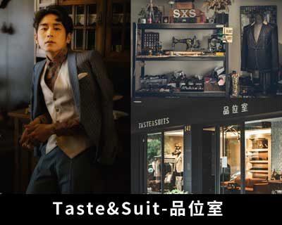 Taste&Suit-品位室