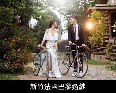 婚紗攝影禮服工作室推薦-婚禮攝影,婚紗攝影,婚紗攝影工作室-118
