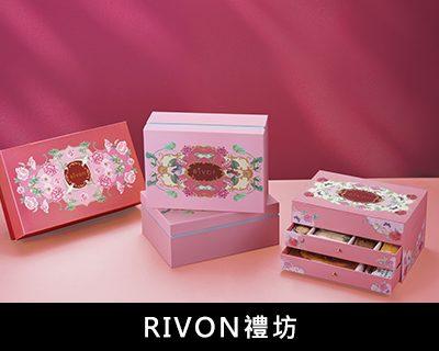 28-RIVON禮坊