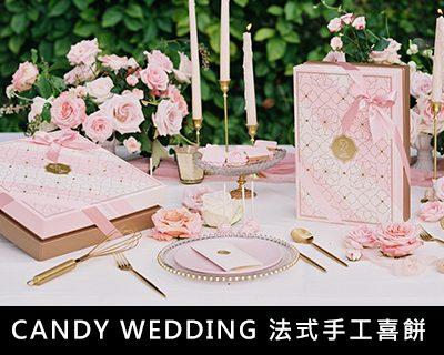29-Candy-Wedding-法式手工喜餅
