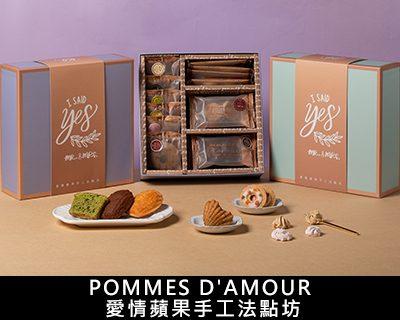 15-Pommes-D'amour-愛情蘋果手工法點坊