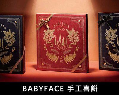 38-Babyface手工烘焙