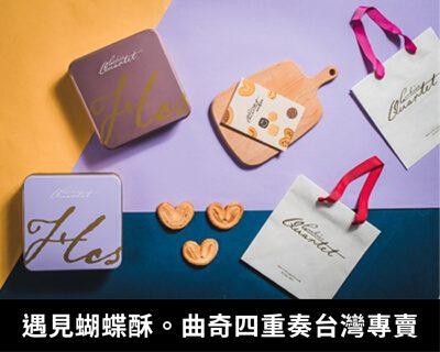 遇見蝴蝶酥。曲奇四重奏台灣專賣