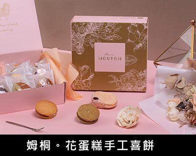 28-Cher-Mouton。姆桐-花蛋糕