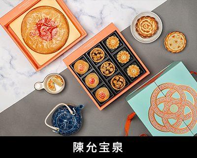 9-陳允宝泉食品