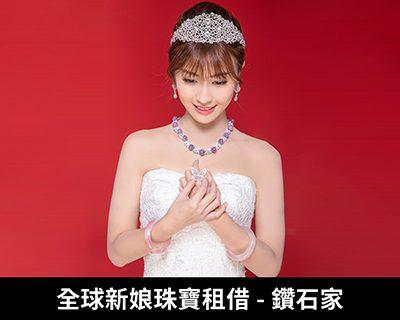 全球新娘珠寶租借-鑽石家