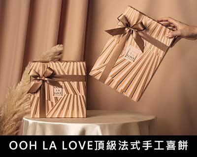 9.OOH LA LOVE頂級法式手工喜餅
