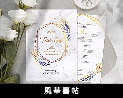 2.風華喜帖-文章用圖-結婚書約-改用這張