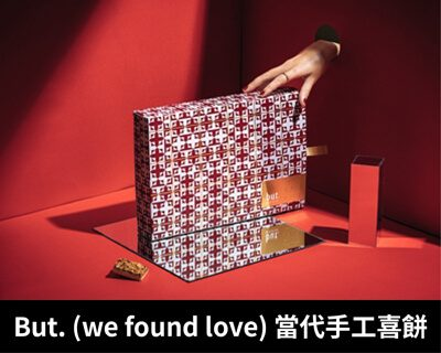 But. (we found love) 當代手工喜餅