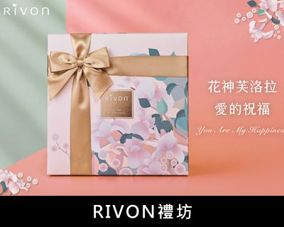 24.RIVON禮坊