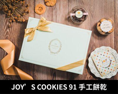 JOY'S COOKIES 91手工餅乾
