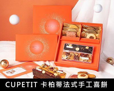 9-CUPETIT卡柏蒂法式手工喜餅