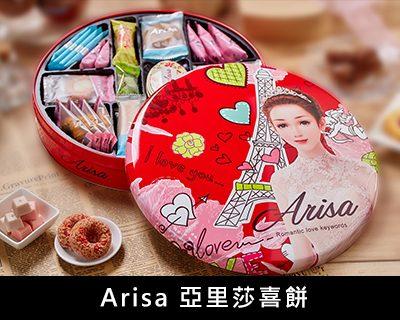 35-Arisa-亞里莎喜餅