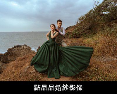 婚紗攝影禮服工作室推薦-婚禮攝影,婚紗攝影,婚紗攝影工作室-122