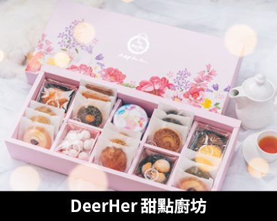 17.DeerHer 甜點廚坊手工喜餅