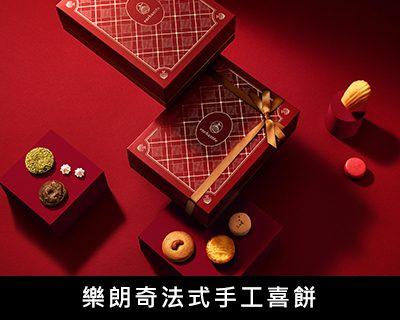 26-樂朗奇法式手工喜餅
