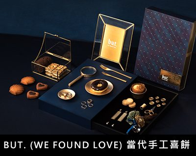 25.But. (we found love) 當代手工喜餅