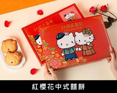 25-紅櫻花中式囍餅