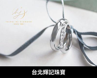 台北輝記珠寶,婚戒,鑽戒,對戒,婚戒推薦,結婚戒指,訂婚戒指,情侶對戒,結婚對戒
