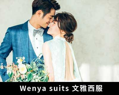 Wenya-suits-文雅西服