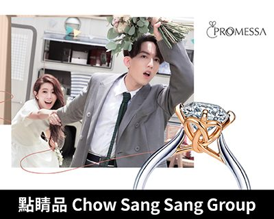 點睛品 Chow Sang Sang Group