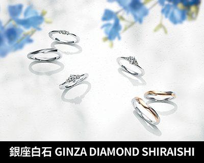 銀座白石GINZA DIAMOND SHIRAISHI