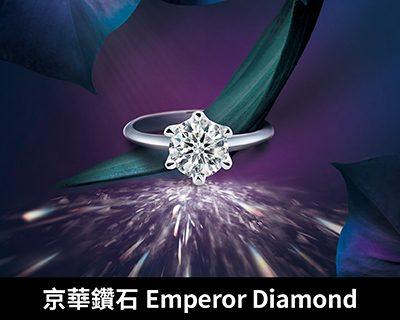 京華鑽石 Emperor Diamond