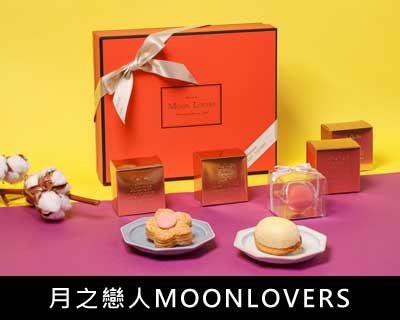 10.MoonLovers月之戀人