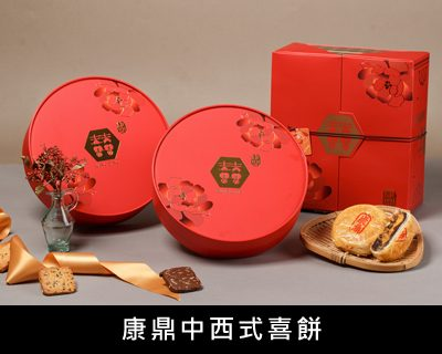 8-康鼎中西式喜餅