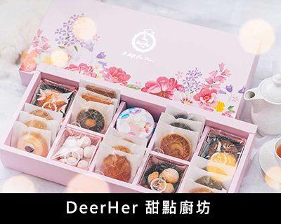 27.DeerHer 甜點廚坊