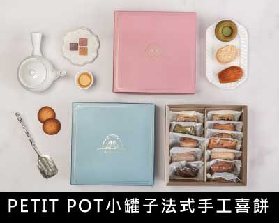 24.PETIT-POT小罐子法式手工喜餅