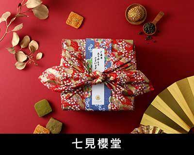 30.七見櫻堂手工喜餅