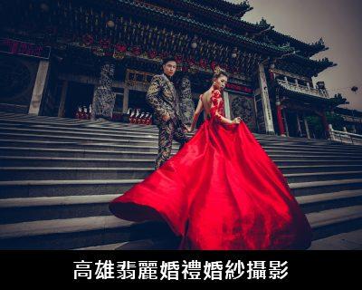 婚紗攝影禮服工作室推薦-婚禮攝影,婚紗攝影,婚紗攝影工作室-120