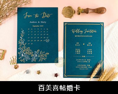 新娘物語-婚禮小物周邊喜帖推薦120