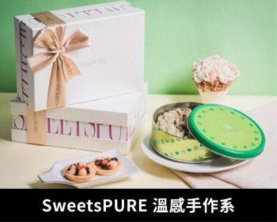 SweetsPURE